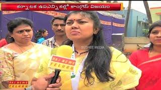 Karnataka Congress Leader Sowmya Reddy on her Victory in Jayanagar Elections | Raj News
