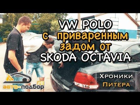 VW Polo с приваренным задом от SKODA Octavia   Хроники Питера   ИЛЬДАР АВТО-ПОДБОР