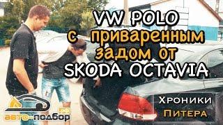 VW Polo с приваренным задом от SKODA Octavia | Хроники Питера | ИЛЬДАР АВТО ПОДБОР