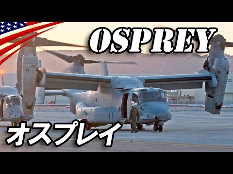 熊本地震を支援するオスプレイが岩国基地に到着 - US MV-22 Ospreys Arrive at Iwakuni, Japan - Support the Kumamoto Earthquake