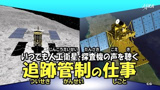 人工衛星や探査機を打ち上げた後の追跡管制はとても重要な仕事です。 JA...