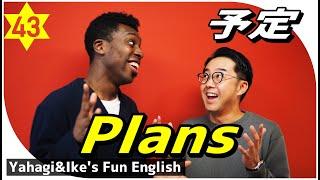 矢作とアイクの英会話 #43「予定」plans