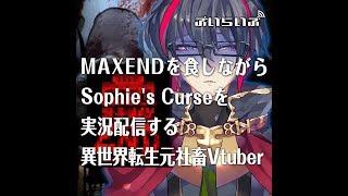 MAXENDを食べながらSophie\'s Curseを実況配信する異世界転生系元社畜VTuber
