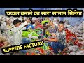 Slippers factory in Delhi Slippers Cheapest Slippers Raw Material | Slippers making machine VANSHMJ