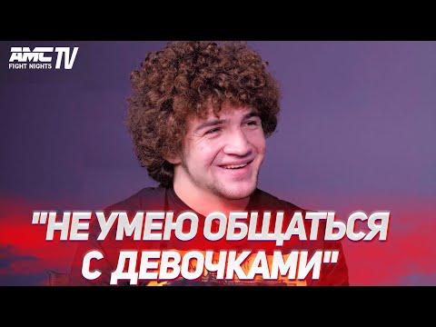 """АМИРАХАН ОЕВ: """"НЕ УМЕЮ ОБЩАТЬСЯ С ДЕВОЧКАМИ"""""""