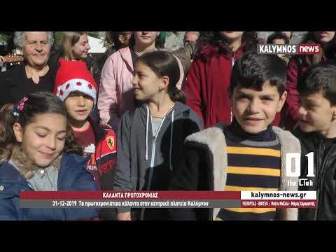 31-12-2019 Τα πρωτοχρονιάτικα κάλαντα στην κεντρική πλατεία Καλύμνου