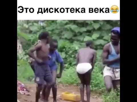 негр клева танцует видео