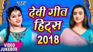 सुपरहिट देवी गीत 2018 - Best Collection - Video Jukebox - Devi Geet 2018
