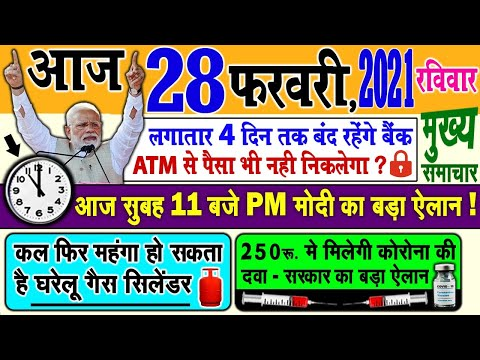 Today Breaking News ! आज 28 फ़रवरी 2021 के मुख्य समाचार, PM Modi News, GST, Sbi, Petrol, Gas, Jio