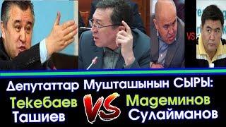 Тарых Барактары: Текебаев vs Мадеминов   Ташиев vs Сулайманов   Акыркы Кабарлар
