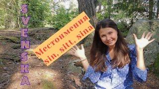Шведский язык: Местоимения sin, sitt, sina #20