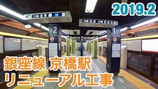 【リニューアル工事】銀座線京橋駅を撮影 2019年2月