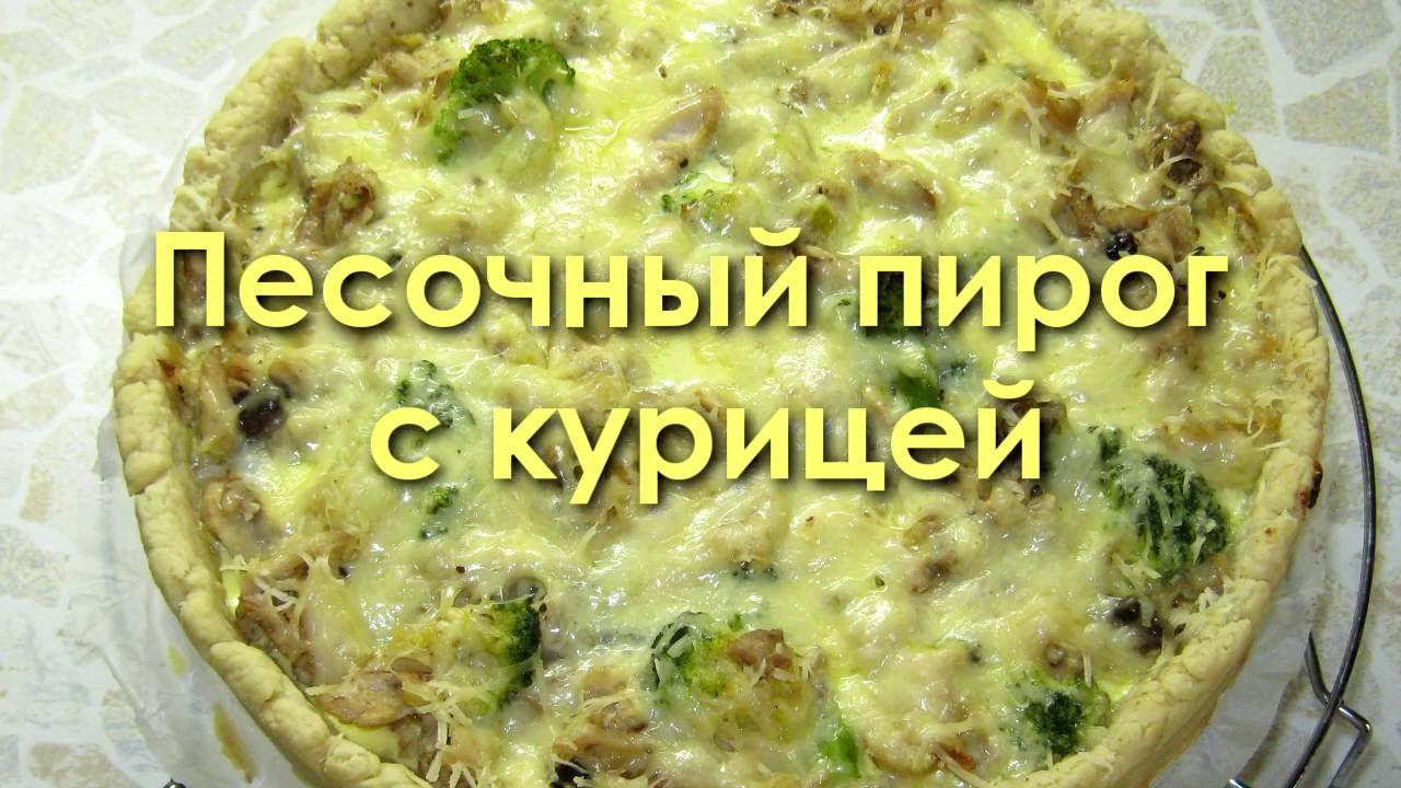 Открытый французский пирог из песочного теста с начинкой из куриного филе и грибов с луком, а также со сливочно-сырной заливкой.