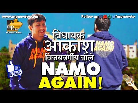 BJP विधायक आकाश विजयवर्गीय ने विधानसभा में कहा Namo Again!। MP News