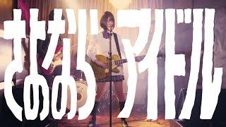 乃木坂46 堀未央奈 『ホリースターダスト』