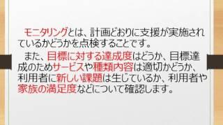モニタリングを理解しよう~介護福祉士国家試験合格対策無料講座~オフ...