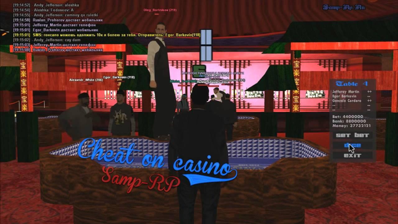 Чит на samp casino casino mario salieri 2001