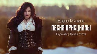 Елена Минина - Песня Присциллы (The Witcher 3)