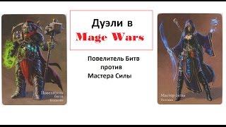 Дуэли в Mage Wars- Повелитель битв против Мастера Силы, свои колоды.