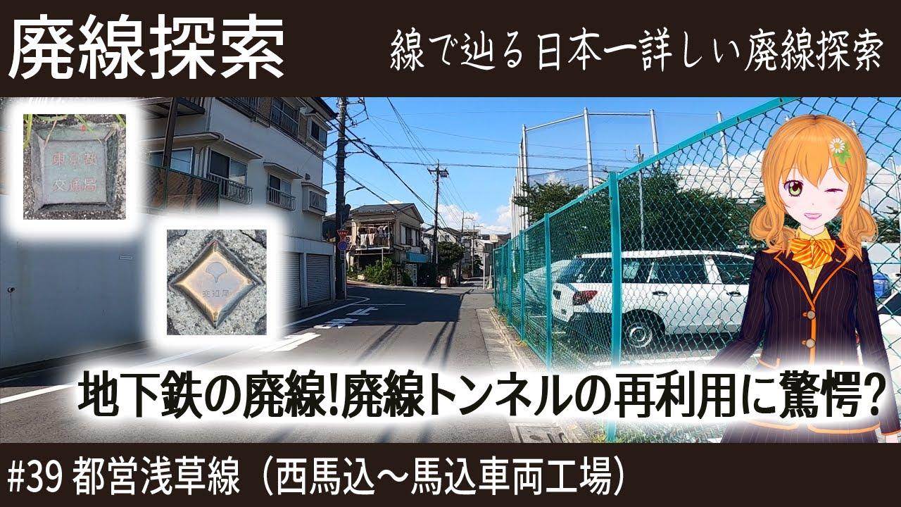 【廃線探索】都営浅草線 西馬込~馬込車両工場 そこには鉄路があった #39