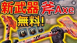 【CoD:MOBILE】新武器『斧Axe!』が射程距離 最長!『シーズン3だけ…