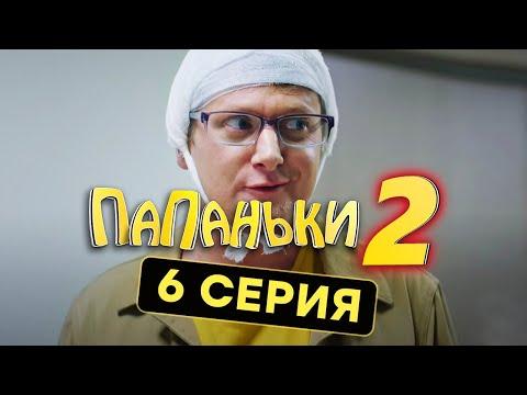 Папаньки - 2 СЕЗОН - 6 серия | Все серии подряд - ЛУЧШАЯ КОМЕДИЯ 2020 😂