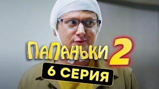 Папаньки - 2 СЕЗОН - 6 серия | Все серии подряд - ЛУЧШАЯ КОМЕДИЯ 2020