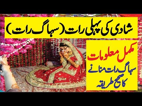 Shadi Ki Pehli Raat Complete Information | Suhagraat Manane Ka Tarika in Urdu/Hindi