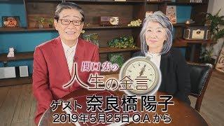 毎週土曜ひる0時放送「関口宏の人生の詩Ⅱ」】 キャスティングディレクター・奈良橋陽子さんの「人生の金言」とは?