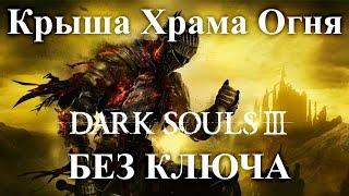 Dark Souls 3 Как забраться на крышу Храм Огня без ключа(Подпишись, будут еще полезные видео. Стена иллюзия 1 https://youtu.be/NWgfUfSu0tM?t=302 Стена иллюзия 2 https://youtu.be/LAVx2E9zihU?t=5246..., 2016-04-12T22:07:14.000Z)