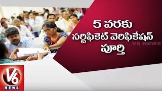 TS EAMCET 2018 1st Phase Engineering Counselling Completed | Hyderabad | V6 News