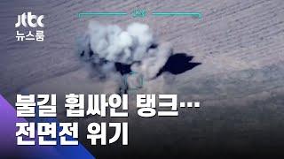 아제르바이잔-아르메니아 무력충돌…서로 선공 주장 / JTBC 뉴스룸
