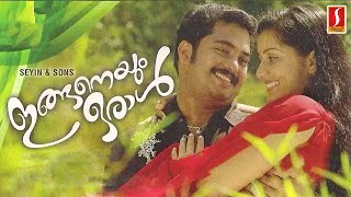 Malayalam Full Movie | New Upload Malayalam Movie | Family Entertainer | Malayalam Full Movie | HD