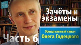 Олег Гадецкий. Уроки жизни 2 Зачеты и экзамены. Часть 6