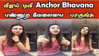 விஜய் டிவி Anchor Bhavana பண்ணுற வேலையை  பாருங்க - Vijay tv Anchor Bhavana