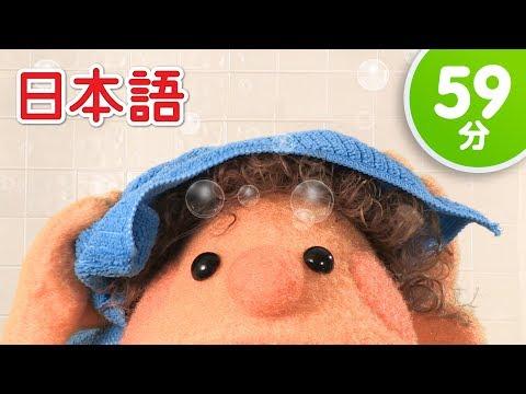 おふろのうた 子供の歌メドレー「The Bath Song + More」| 童謡 | Super Simple 日本語