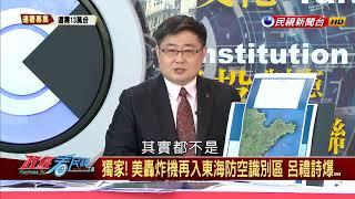 2018.8.10【政經看民視】