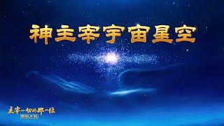 基督教會紀錄片電影《主宰一切的那一位》精彩片段:神主宰宇宙星空