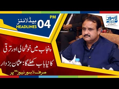 04 PM Headlines Lahore News HD – 16 October 2018