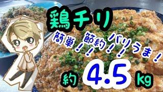 【大食い】トリチリ約4.5㎏~谷崎激やせの理由も明らかに。~