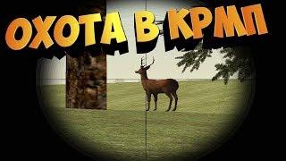 Охота в КРМП Radmir || RADMIR CRMP || server 4