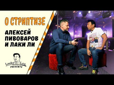 Алексей Пивоваров и Лаки Ли/ О стриптиз-клубах, миллениалах и женщинах/ @Редакция