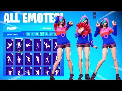 Скин АЙРИС Танцы/Эмоции Фортнайт | Fortnite IRIS Skin All Dances & Emotes!