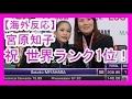 B.ESP. Satoko MIYAHARA 宮原知子 SP - 2016 Grand Prix Final