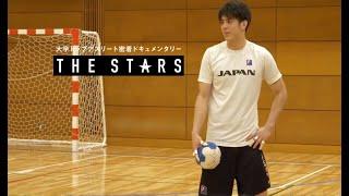 【スポーツブル】Vol.14 THE STARS 明治大学ハンドボール部 山田信也(3年)