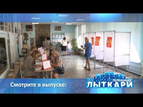 Телевидение г.Лыткарино. Выпуск 15.09.2018