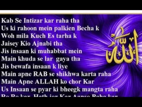Kab Sey Intizar Kar raha tha Written By Tariq Aziz
