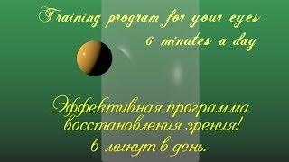 Training Program For Eyes  Эффективная программа для восстановления зрения По 6 минут каждый день.