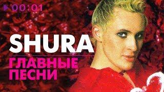 Shura - ГЛАВНЫЕ ПЕСНИ - 5 лучших хитов