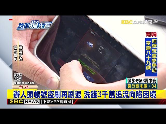 詐天堂M藍鑽! 5嫌利用「時間差」漏洞得手3千萬 @東森新聞 CH51